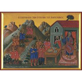 Icon of the parable of Workers at the Vine