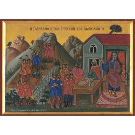 Icono de la parábola de Workers at the Vine